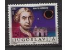 Jugoslavija 1987 200 god smrti Ruđera Boškovića