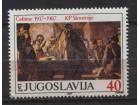 Jugoslavija 1987 50 god osnivanja KP Slovenije