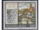 Jugoslavija 1988 Vinodolski zakonik, čisto (**)