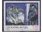 Jugoslavija 1991 Osvajanje Himalaja, čisto (**)