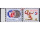 Jugoslavija 1995 Crvena Zvezda vinjeta, čisto (**)