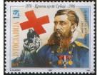 Jugoslavija 1996 Crveni Krst Srbije, čisto (**)