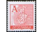 Jugoslavija 1997 Redovna A, čisto (**)