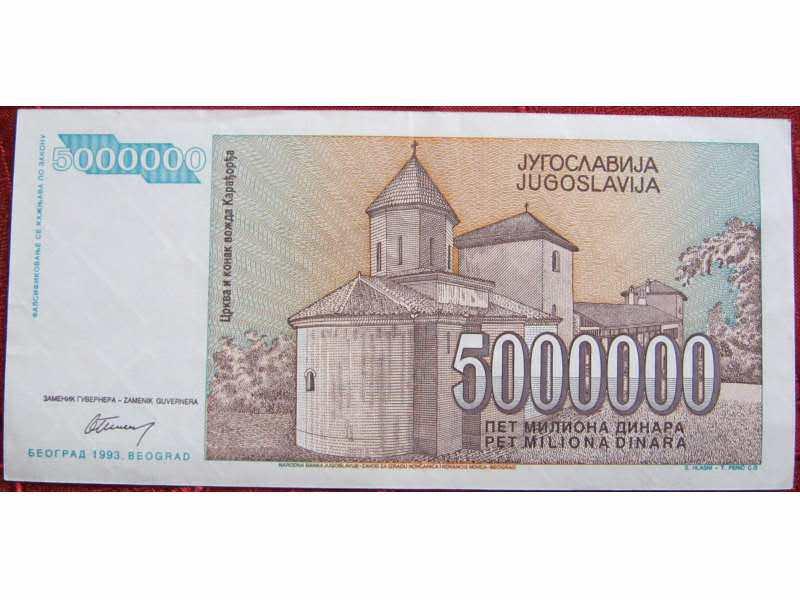 Jugoslavija, 5.000.000 dinara, 1993. UNC