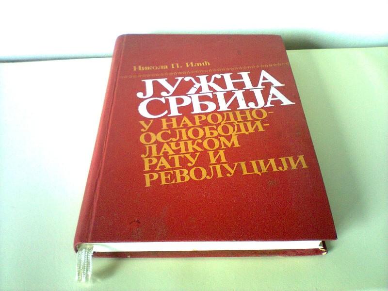 Juzna Srbija u Narodnooslobodilackom ratu i revoluciji