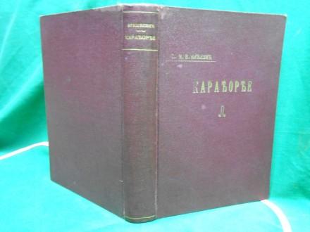 KARAĐORĐE KNJ.II. ISTORIJA USTANKA 1804-1807(I.izdanje