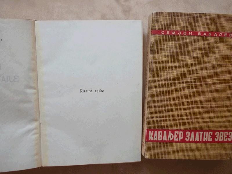 KAVALJER ZLATNE ZVEZDE I i II - SEMJON BABAJEVSKI