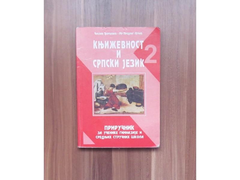 KNJIŽEVNOST I SRPSKI JEZIK 2