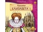 KRALJICA ELIZABETA I - Aleksandra Bojović