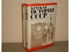 KRATKA ISTORIJA SSSR 1-2 , ruski jezik