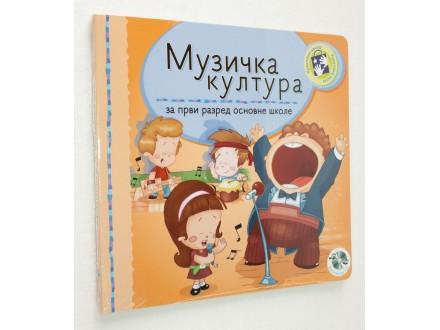 KREATIVNI CENTAR Muzička kultura 1 + CD, Vladica Ilić