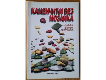 Kamenčić bez mozaika  Ljiljana petrović Simeonović