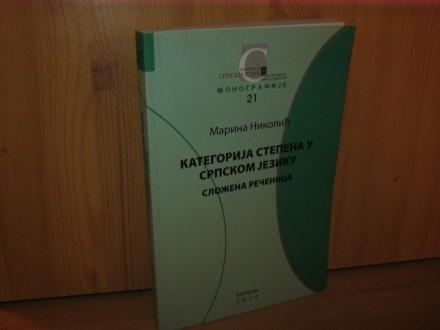 Kategorija stepena u srpskom jeziku - M. Nikolic