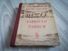 Kavkaski zapisi 1942 - 1943. - Vitalij Zakrutkin