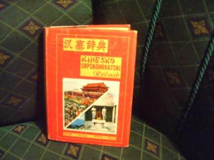 Kinesko srpskohrvatski rečnik