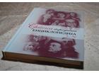 Knjiga; Srpska Porodicna Enciklopedija - Knjiga 1 A-Ar