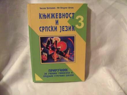 Književnost i srpski jezik, 3, Časlav Đorđević