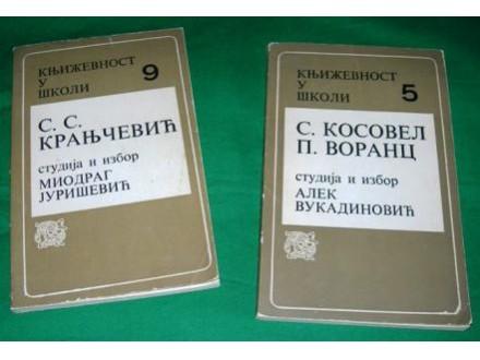 Književnost u školi, studije - 2 knjige