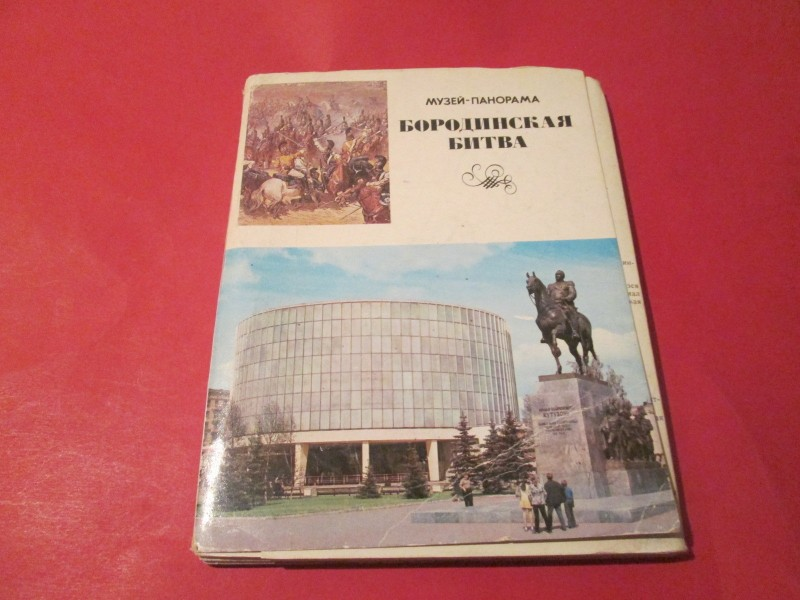 Komplet razglednica Borodinska bitka (Бородинская битва