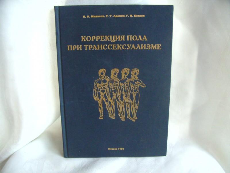 Korrekcia pola pri transseksualizme Milanov, Kozlov