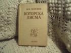 Kotorska pisma, Vuk Popovic, pisma polovine XIXv