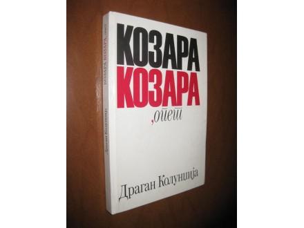 Kozara Kozara, opet - Dragan Kolundžija