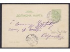 Kraljevina Srbija 1907 Dopisna karta, žig pošte na žel.