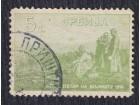 Kraljevina Srbija 1915 5 para, žig Prištine