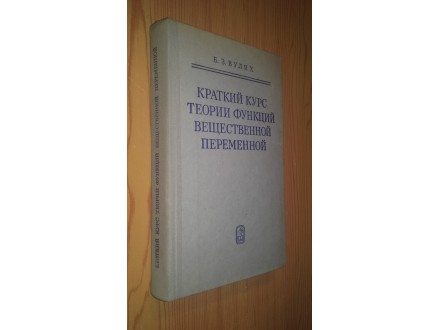 Kratki kurs o teoriji funkcija realne promenljive /Rusk