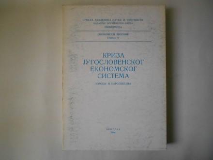 Kriza jugoslovenskog ekonomskog sistema