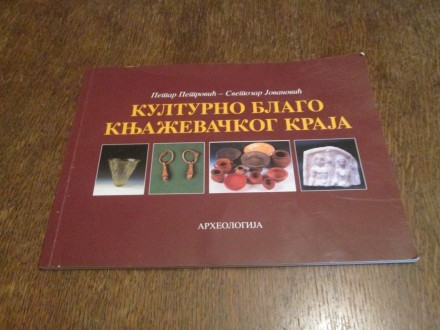 Kulturno blago knjazevackog kraja: Arheologija Petar Pe