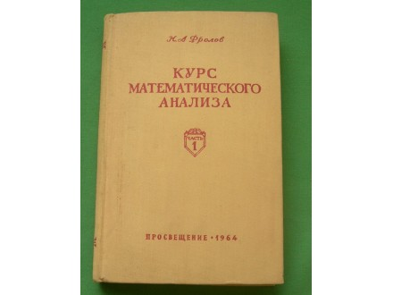 Kurs matematičke analize, Frolov, ruski