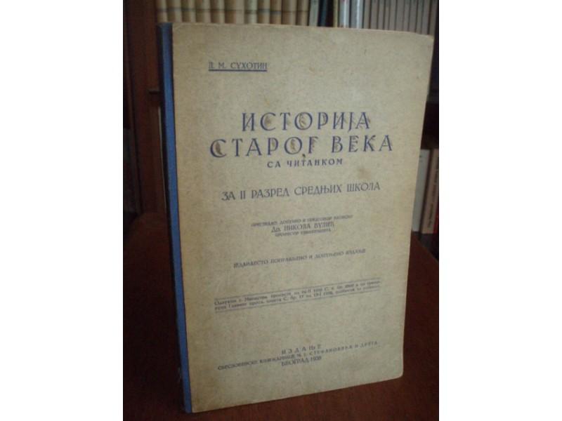 L.M.Suhotin,Istorija starog veka sa čitankom