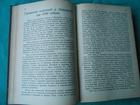 LETOPIS MATICE SRPSKE,1933.:JANUAR-APRIL