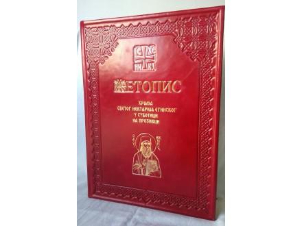 LETOPISI, u koži, za hramove Srpske Pravoslavne Crkve