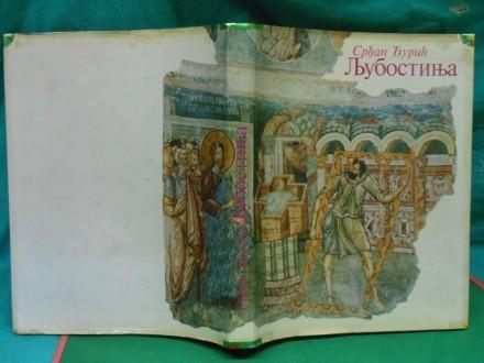LJUBOSTINJA Crkva Uspenja Bogorodičinog Srđan Đurić