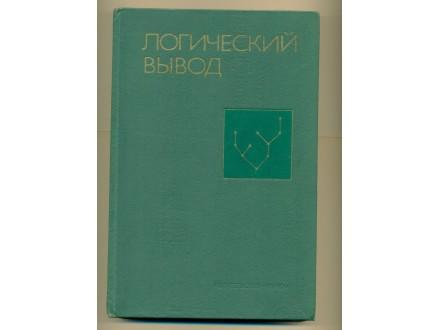 LOGIČKI ZAKLJUČAK (na ruskom) Grupa autora