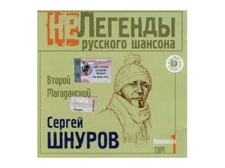 Leningrad - Сергей Шнуров - Второй Магаданский...
