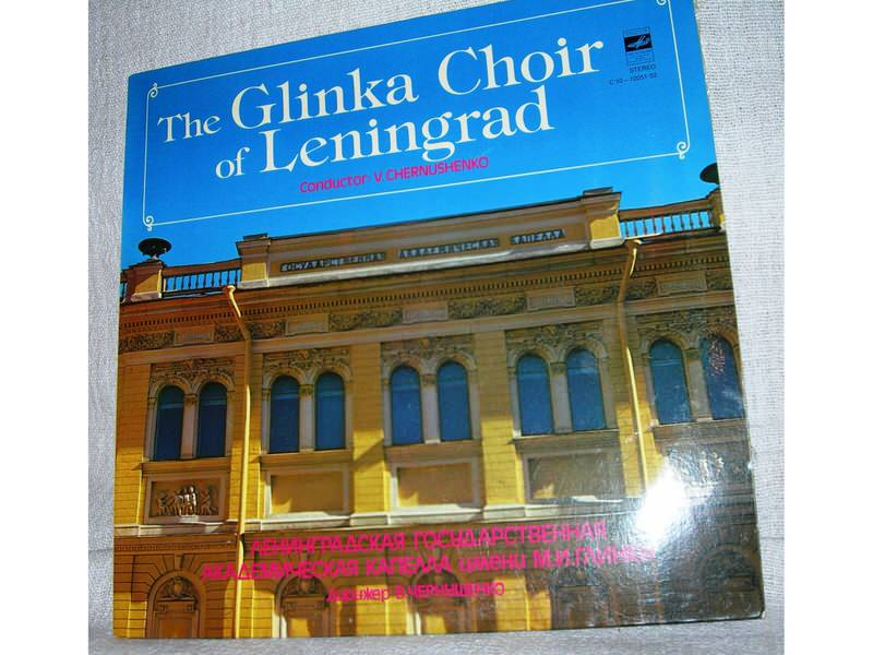 Leningrad Glinka State Academic Choir, The, Владислав Чернушенко - Glinka Choir Of Leningrad, The