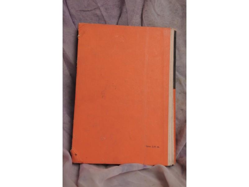 Lozarstvo knjiga na bugarskom