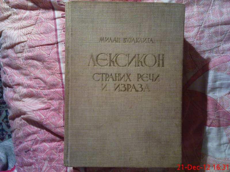 M. VUJAKLIJA -  LEKSIKON STRANIH RECI I IZRAZA
