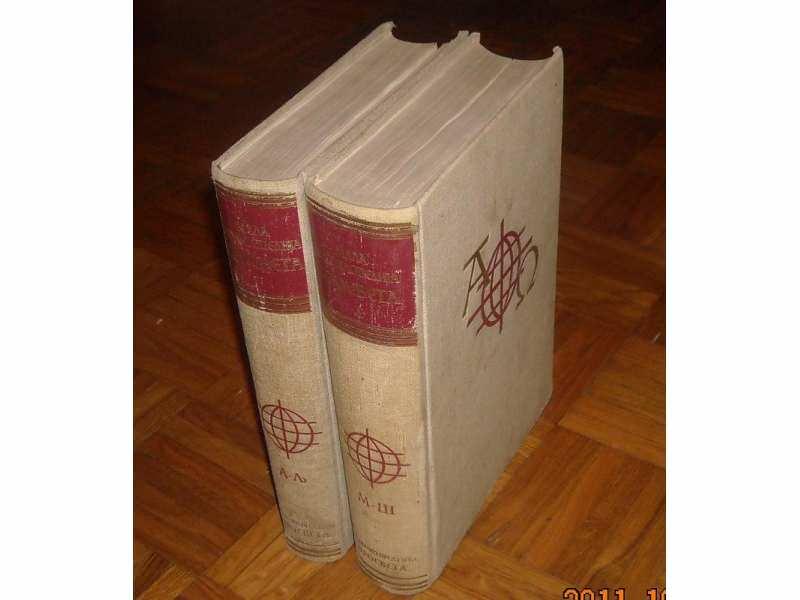 MALA enciklopedija Prosveta - 1959.