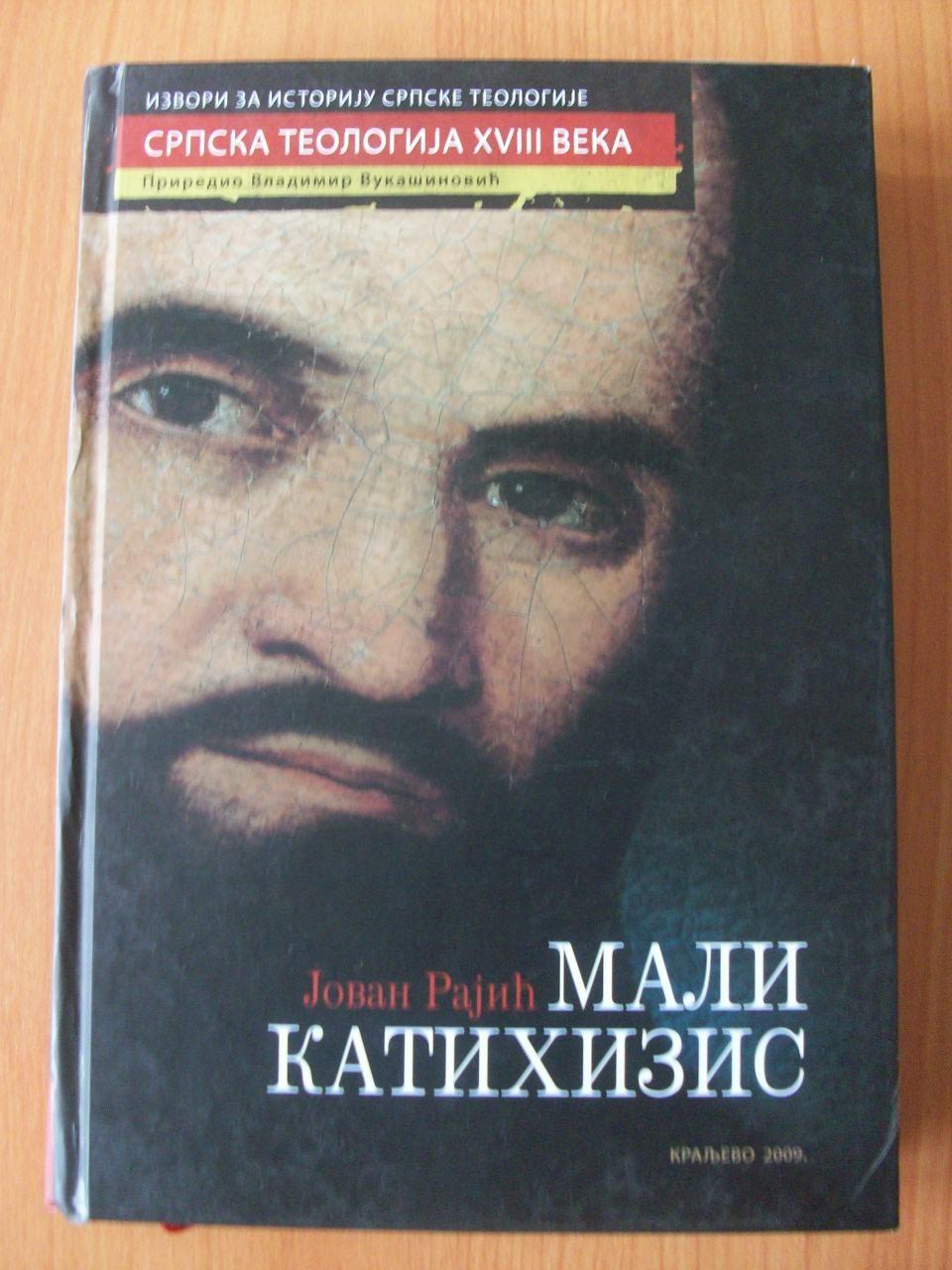 MALI KATIHIZIS,<b>Jovan Rajić</b> - MALI-KATIHIZIS-Jovan-Rajic_slika_O_26635769