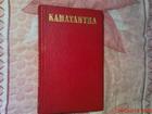 MANI MADUKAR  - KAMATANTRA -
