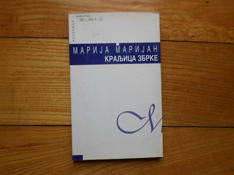MARIJA MARIJAN - KRALJICA ZBRKE