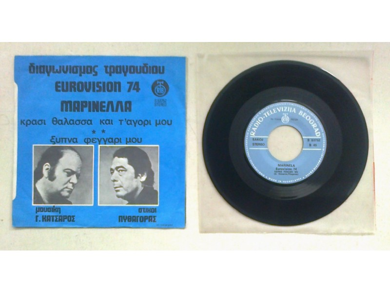 MARINELLA - Krasi Talasa Ke T` Agori Mu (singl) licenca