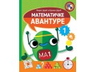MATEMATIČKE AVANTURE 1 - Branka Dejić, Mirko Dejić