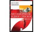 METAMORFOZA JEDNOG SRPSKOG VOLA - Veselin Mišnić