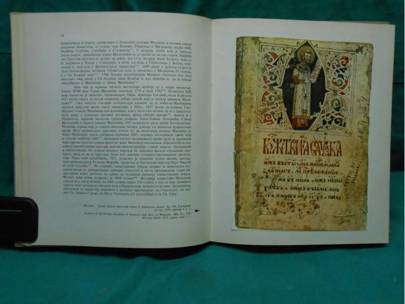 MILIŠEVA-MANASTIR-monografija-Svetozar Radojčić