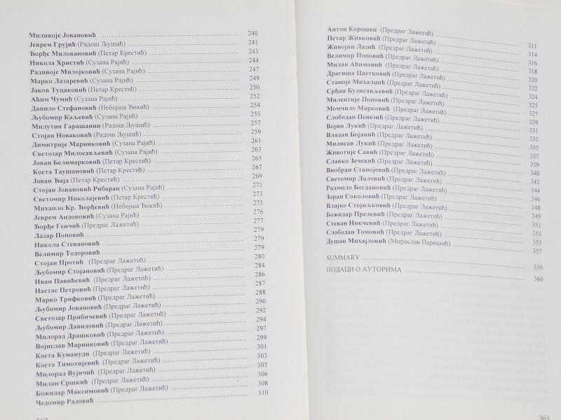 MINISTARSTVO I MINISTRI POLICIJE U SRBIJI 1811 - 2001